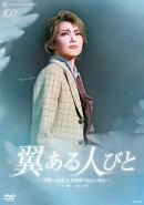 宙組 シアター・ドラマシティ公演DVD『翼ある人びと -ブラームスとクララ・シューマンー』