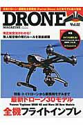 DRONE MAGAZINE(vol.02(2016))