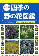 開花順四季の野の花図鑑