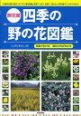 開花順四季の野の花図鑑 花色で引ける・見分け方がわかる [ いがりまさし ]