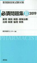 薬剤師国家試験対策必須問題集2(2019)