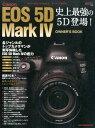 Canon EOS 5D Mark4オーナーズBOOK 新たな記録画質DPRAWを使いこなせ!史上最強の5 (Motor magazine mook)