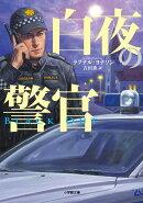 白夜の警官