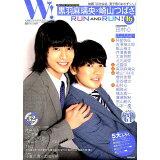 W!(VOL.23) (廣済堂ベストムック)