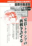 国際労働運動(VOL.30(2018.3))