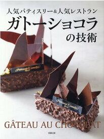 ガトーショコラの技術