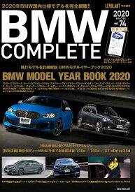 BMW COMPLETE VOL.74 2020 WINTER