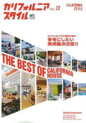 カリフォルニアスタイル(Vol.13)