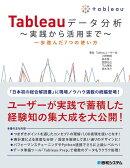Tableauデータ分析〜実践から活用まで〜