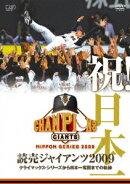 祝!日本一 読売ジャイアンツ2009 クライマックス・シリーズから日本一奪回までの軌跡
