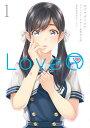 LoveR 1 (電撃コミックスNEXT) [ カズヲ ダイスケ ]