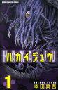 ハカイジュウ(1) (少年チャンピオンコミックス) [ 本田真吾 ]