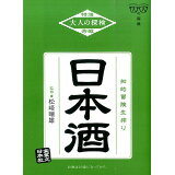 日本酒 (大人の探検)