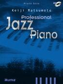 ピアノソロ 「プロフェッショナル・ジャズ・ピアノ」 松本圭司