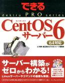 CentOS 6サーバー