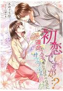 【POD】初恋ですが…?〜運命のスキを感じたばかりなのに、サプライズ婚っ!?〜
