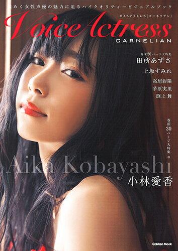 Voice Actress CARNELIAN (学研ムック) [ 声優アニメディア編集部 ]