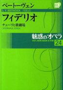 【謝恩価格本】魅惑のオペラ(第24巻)