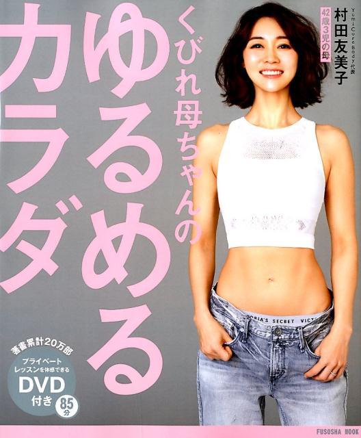 くびれ母ちゃんのゆるめるカラダ DVD付き [ 村田 友美子 ]