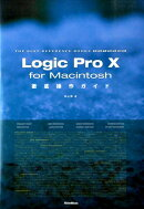 Logic Pro X for Macintosh 徹底操作ガイド