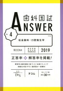 歯科国試ANSWER(2019 vol.4)
