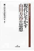 現代に生かす山田方谷の思想