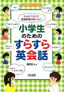 Small Talkで英語表現が身につく!小学生のためのすらすら英会話