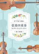 ボブ佐久間の弦楽四重奏 コンサート・レパートリー〜愛の賛歌〜