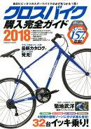 クロスバイク購入完全ガイド(2018)