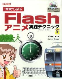 プロから学ぶFlashアニメ実践テクニック FlashMX〜CS4対応 (I/O books) [ エンザキカズヤ ]