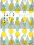 【謝恩価格本】石坂しづか ほっこり北欧テイストの手描き素材集