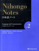 日本語ノート(v.2)