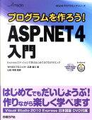 プログラムを作ろう! Microsoft ASP.NET4入門