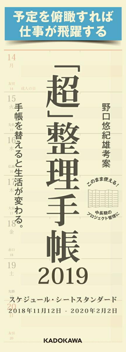 「超」整理手帳 スケジュール・シート スタンダード2019 [ 野口 悠紀雄 ]