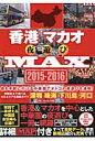香港マカオ夜遊びMAX(2015-2016) [ ブルーレット奥岳 ]