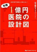 年商1億円医院の設計図