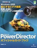 CyberLink PowerDirector v11オフィシャルガイドブック