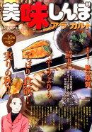 美味しんぼア・ラ・カルト(秋の味覚)