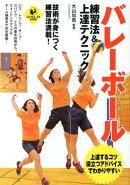 バレーボール練習法&上達テクニック