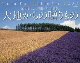 大地からの贈りものカレンダー(2020) 前田真三・前田晃作品集 ([カレンダー])