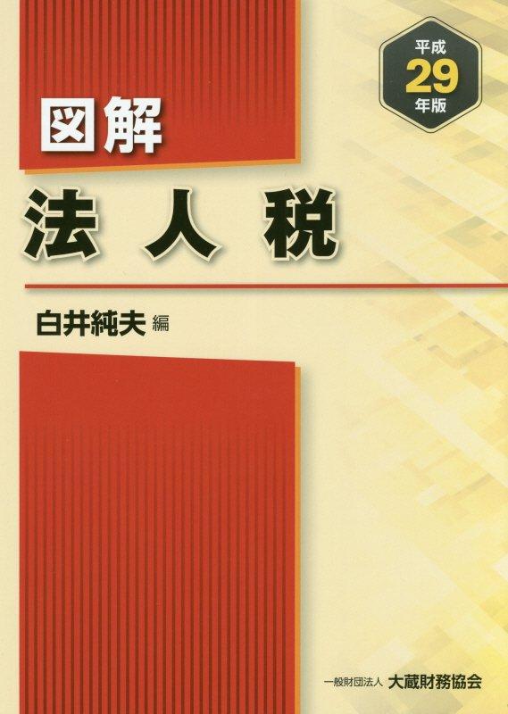図解法人税(平成29年版) [ 白井純夫 ]