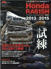 Honda RA615H HONDA Racing Addict(Vol.1) 2013-2015 あまりにも早急だった2015年F1参戦 (ニューズムック F1速報特別編集)