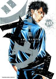 シマウマ 20 (YKコミックス) [ 小幡 文生 ]