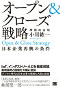 オープン&クローズ戦略 日本企業再興の条件 増補改訂版 日本企業再興の条件 [ 小川紘一 ]