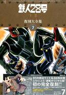 鉄人28号《少年オリジナル版》復刻大全集(unit 7)