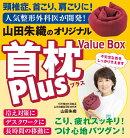 山田朱織のオリジナル首枕Plus Value Box