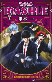 マッシュルーMASHLE- 3 (ジャンプコミックス) [ 甲本 一 ]