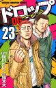 ドロップOG(23) (少年チャンピオンコミックス) [ 品川ヒロシ ]