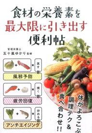 食材の栄養素を最大限に引き出す便利帖 [ 五十嵐ゆかり ]