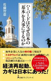 ハーバードはなぜ日本の「基本」を大事にするのか (日経プレミアシリーズ) [ 佐藤 智恵 ]
